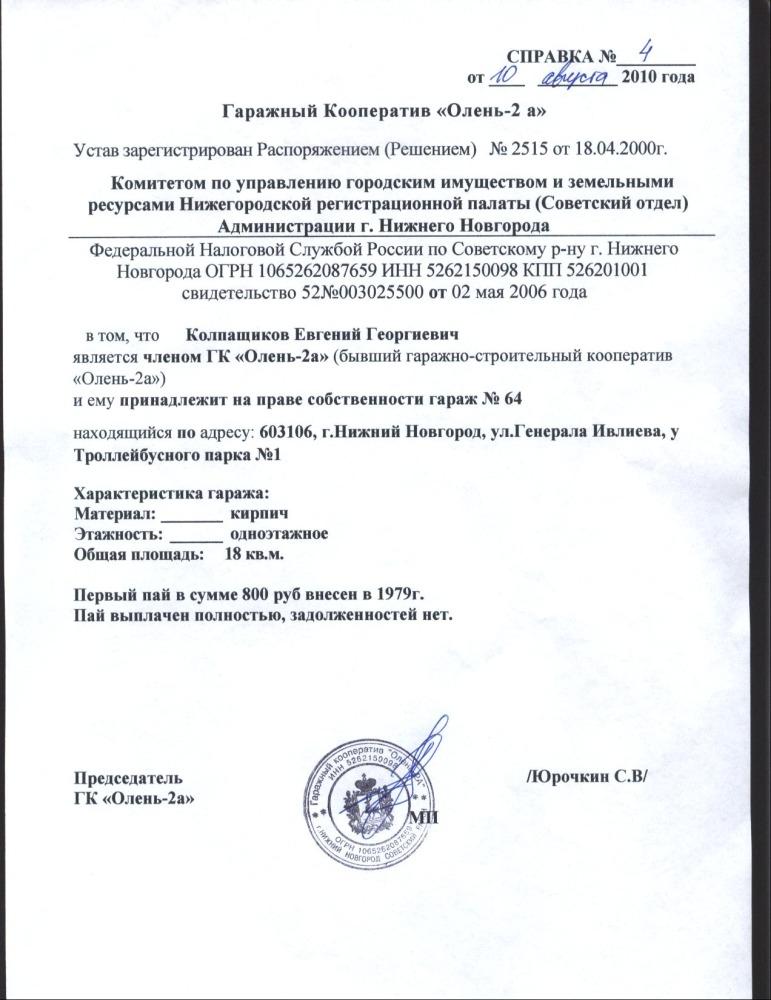Образец заявления о вступлении в тсж сервис файлов.